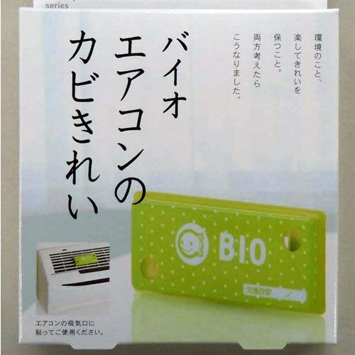 bio_aircon_03