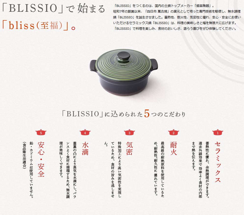 blissio_1