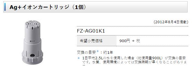 FZ-AG01K1-SO