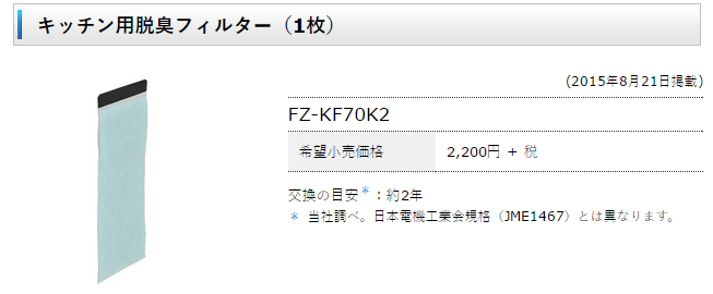 FZ-KF70K2-SO