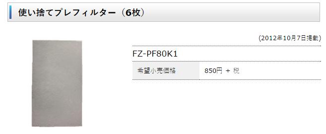 FZ-PF80K1-SO