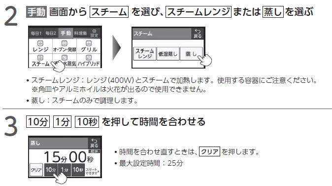 Toshiba 蒸25分