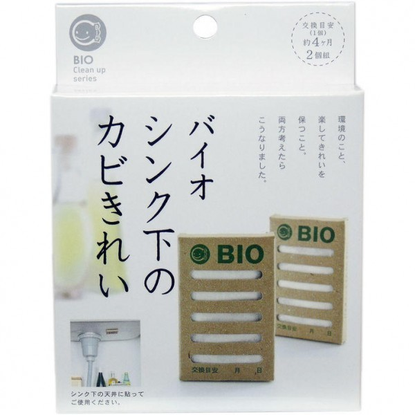 bio_shinku