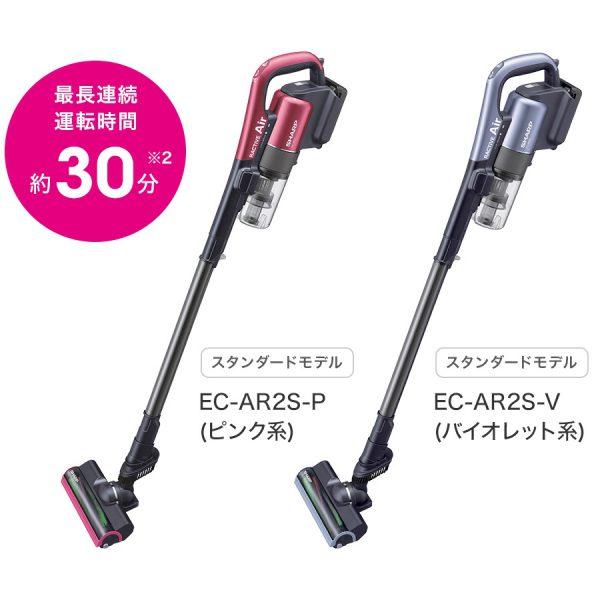 EC-AR2S