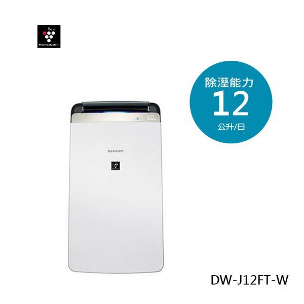 DW-J12FT